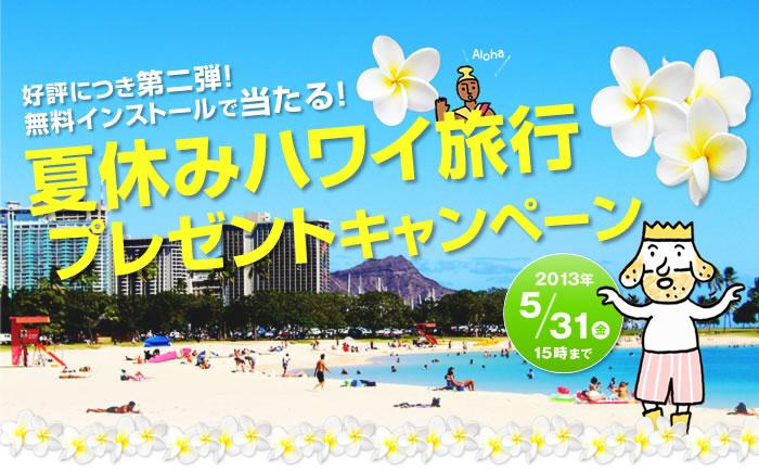 ご好評につき第二弾! キングソフト、「夏休みハワイ旅行プレゼントキャンペーン」を開始!! -抽選でハワイ旅行にペアでご招