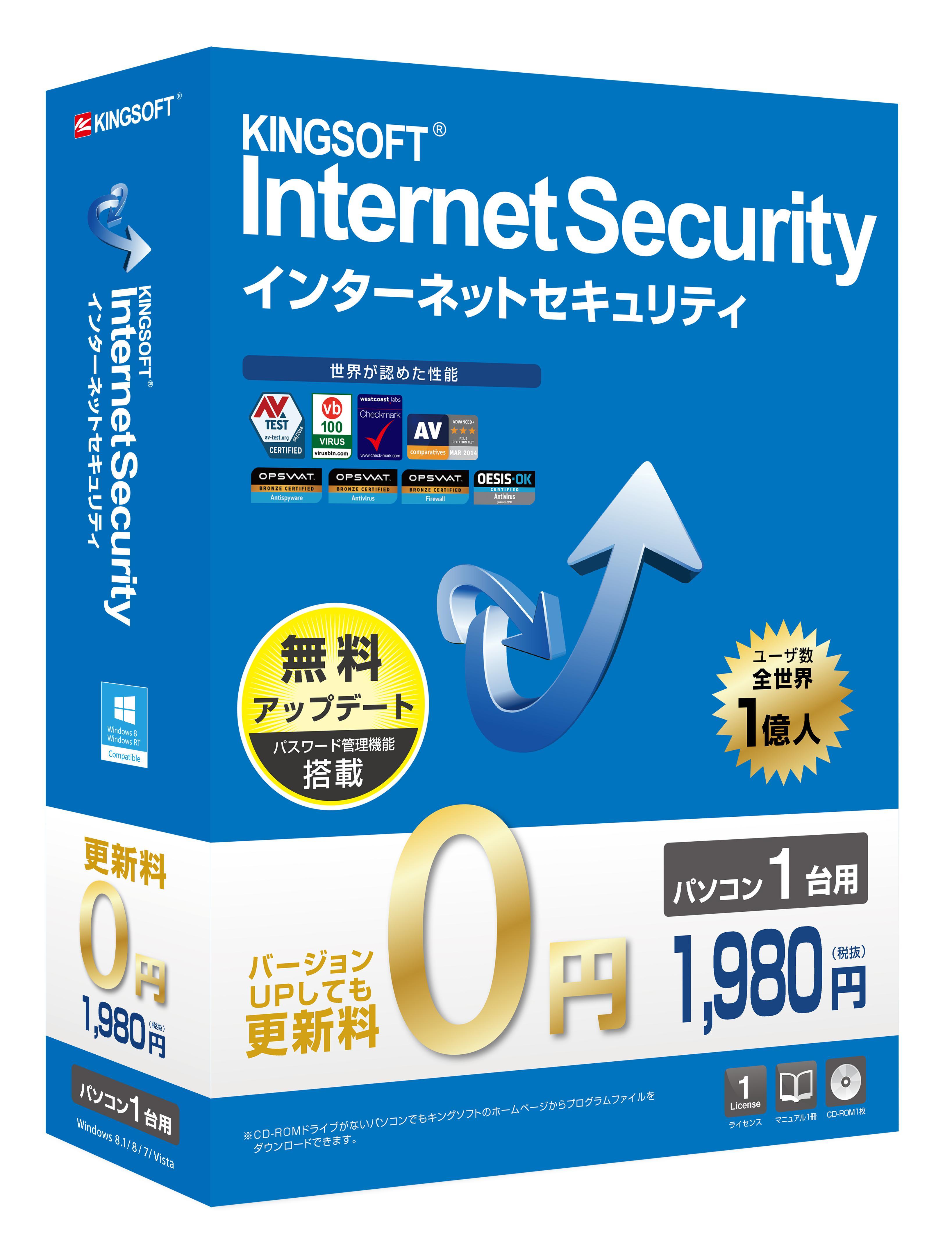 キングソフト、最新版 総合セキュリティソフト『KINGSOFT Internet Security』 のパッケージ版をリ