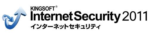 キングソフト、最先端クラウド技術搭載「KINGSOFT InternetSecurity 2011」をリリース!!クラウ