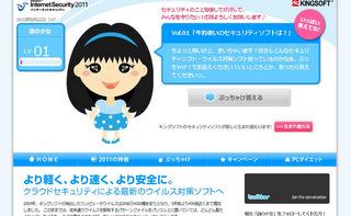 クラウド型セキュリティソフトリリースに先駆け、キングソフトがTwitter連動型キャンペーンサイトを開設!! 謎の少女が