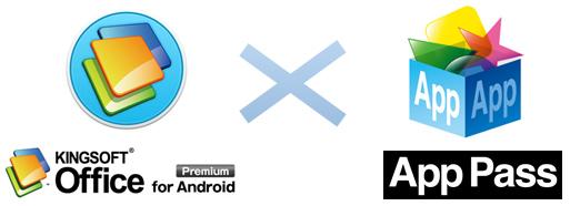 キングソフト、ソフトバンクモバイルのアプリ取り放題サービス「App Pass」に 『KINGSOFT Office fo