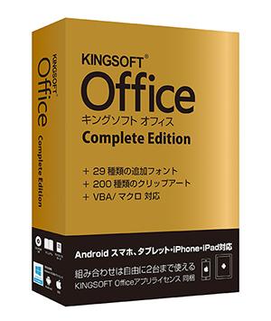 キングソフト、オフィスソフトシリーズを一挙に搭載した「KINGSOFT Office Complete Edition」