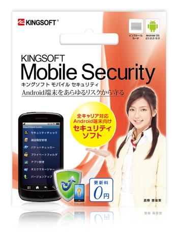 キングソフト、Android向けセキュリティアプリ「KINGSOFT Mobile Security」パッケージ版を店頭