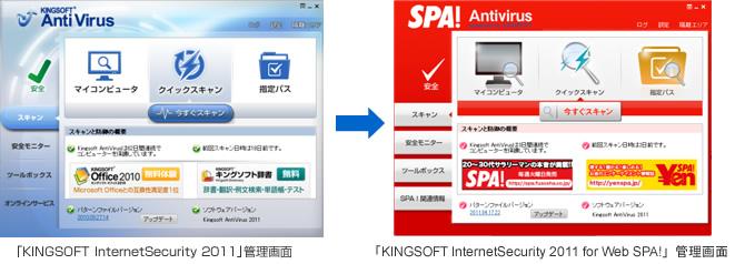 キングソフト、「KINGSOFT InternetSecurity 2011 OEM版」を「Web SPA!」に提供!!