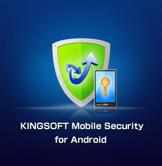 キングソフト、Android向けセキュリティアプリ「KINGSOFT Mobile Security for Andro