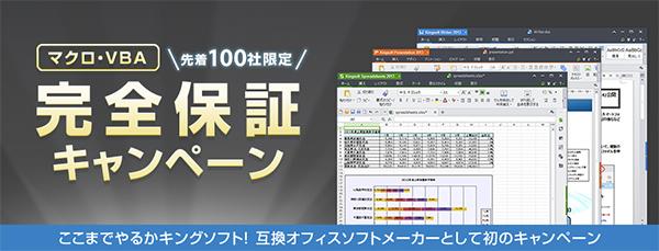 キングソフト、互換オフィスソフトメーカー初の取り組みとして 先着100社限定【マクロ・VBA完全保証キャンペーン】をスタ
