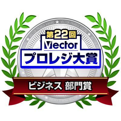 No.1高互換オフィスソフト『KINGSOFT Office』がユーザー投票の結果【第22回 Vectorプロレジ大賞】