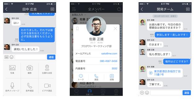 社内コミュニケーションアプリ『WowTalk』、フルリニューアル。セキュリティ面をより強化、さらにスマートフォンの特性を