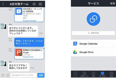 キングソフト、社内コミュニケーションアプリ「WowTalk」バージョン4.0を公開 Google Appsと連携機能を追
