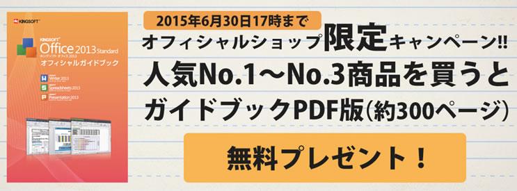 キングソフト、オンラインショップ限定「KINGSOFT Office 2013」特典付販売キャンペーンを実施 ~約300