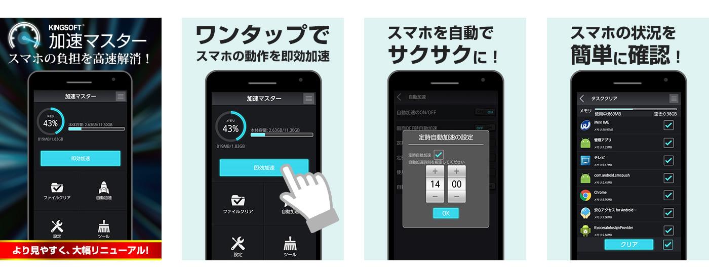 【auスマートパス限定公開 】大人気スマホ最適化アプリ「加速マスター」のデザインを大幅リニューアル よりシンプルに使いや