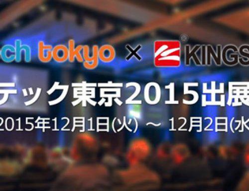 2015年よりチーターモバイルとタッグを組み、モバイル広告事業へ本格参入! キングソフト、『アドテック東京2015』に初出展
