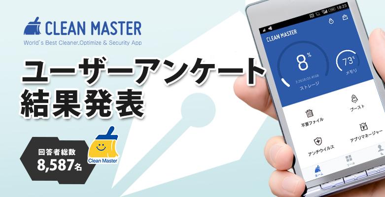 全世界5億ユーザーを誇るスマホ最適化アプリ「CleanMaster」ユーザーアンケート結果発表 「Clean Maste