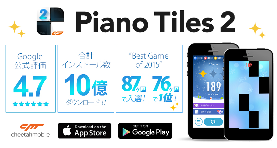 世界142ヶ国で1位を獲得!『 ピアノタイル2 』