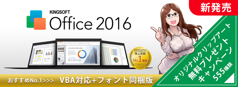 KINGSOFT Office 2016