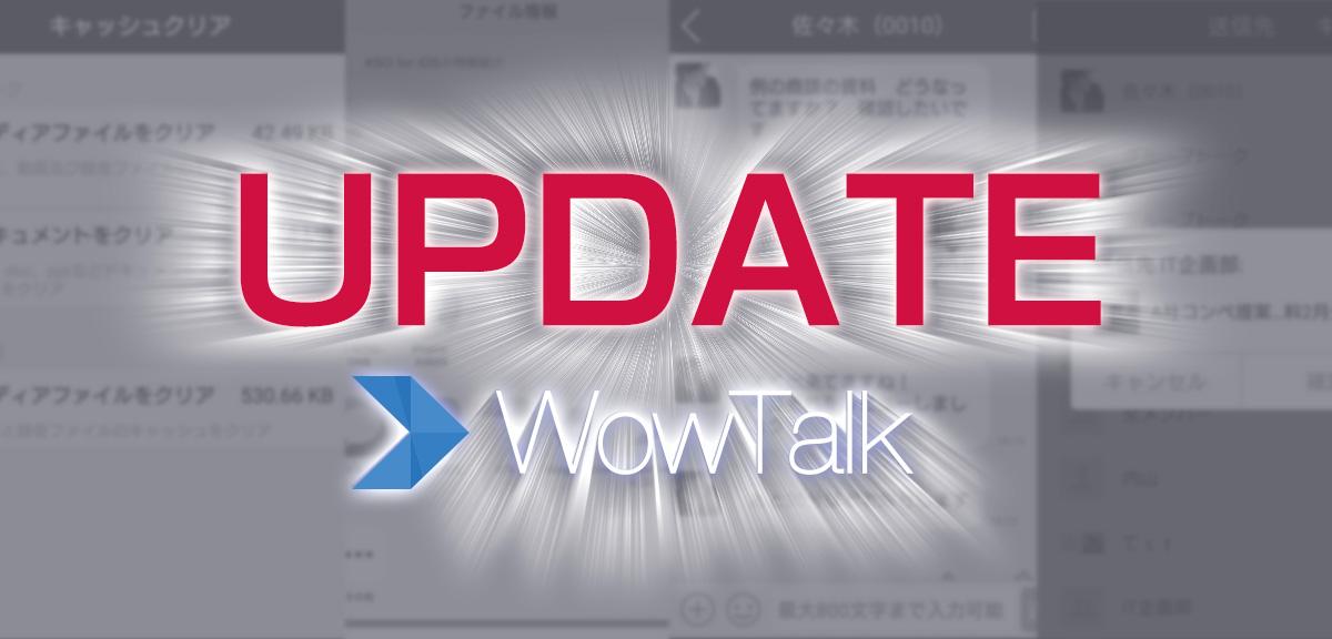 ビジネスチャット・社内SNSサービス「WowTalk」4つの機能アップデート より便利に~待望のPC版クライアントソフト