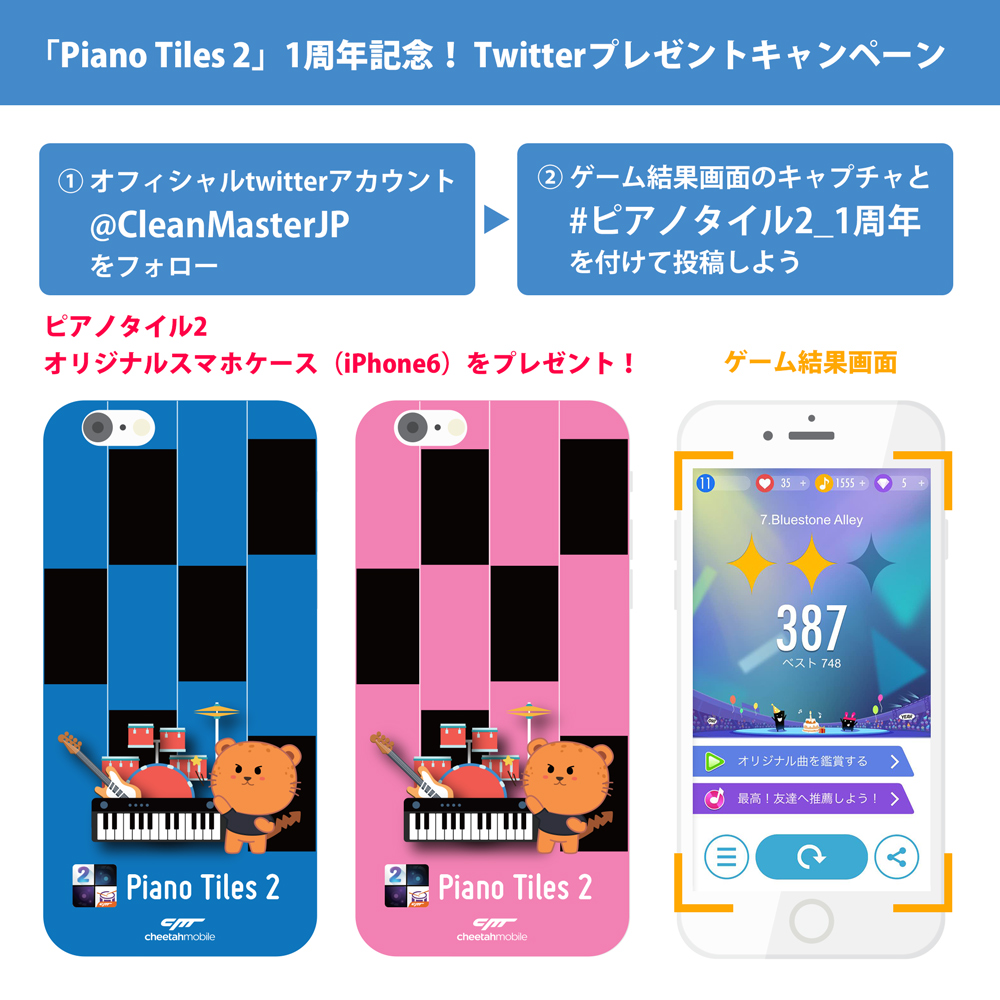 campaign-pianotiles2
