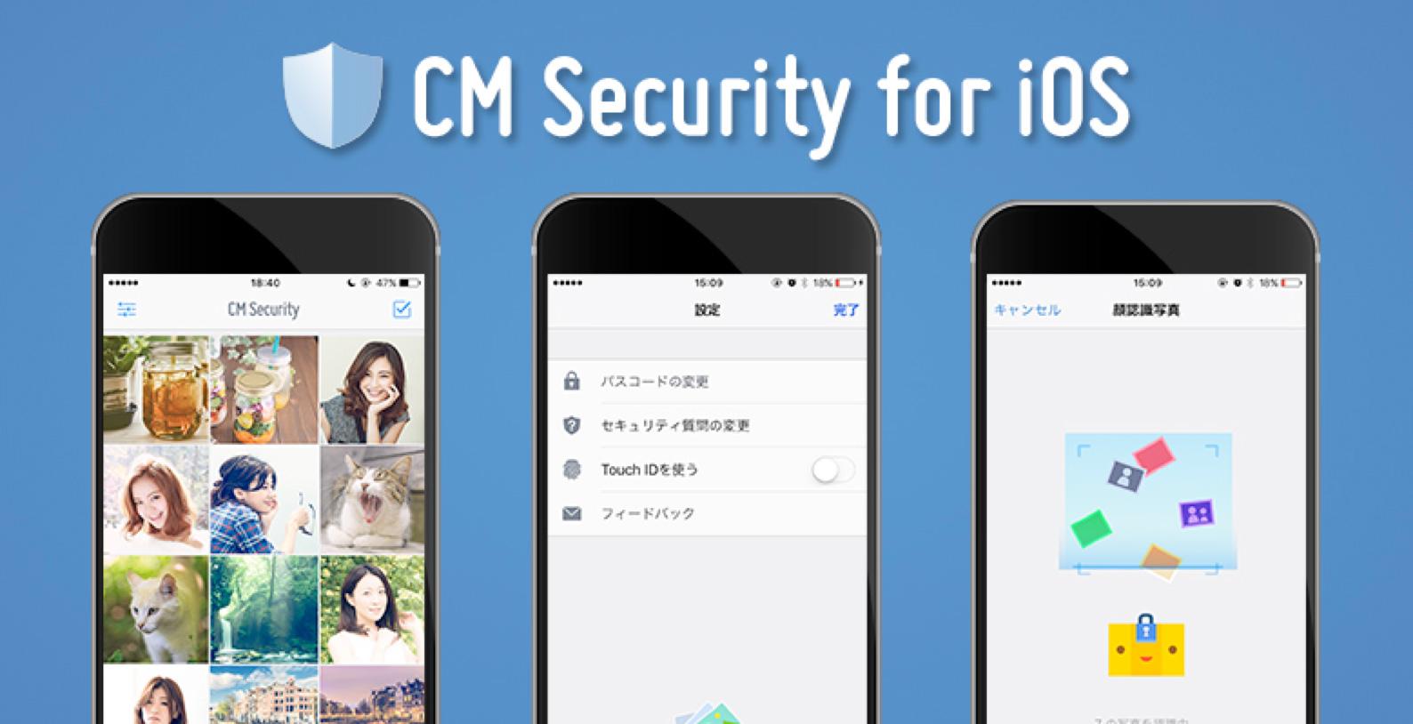 キングソフト、iOS向けセキュリティアプリ『CM Security for iOS』リリース。顔認識機能搭載で「写真の保