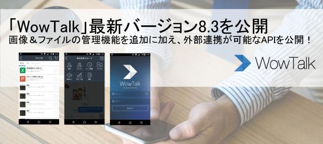「WowTalk」最新バージョン8.3を公開。画像&ファイルの管理機能を追加に加え、外部連携が可能なAPIを公開