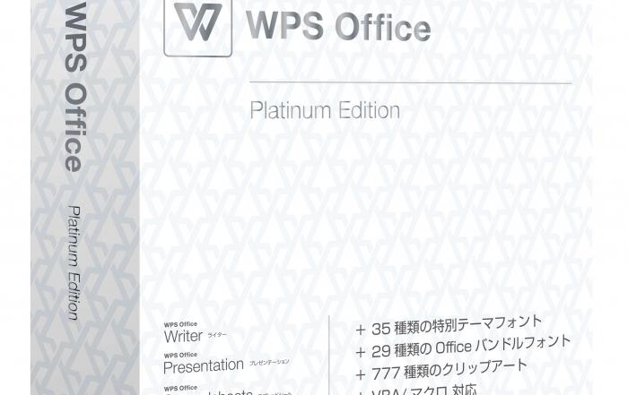 wpsoffice_plutinum_pkg