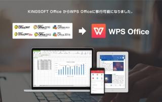 KSO_WPS_移行メインビジュアル‗Fix