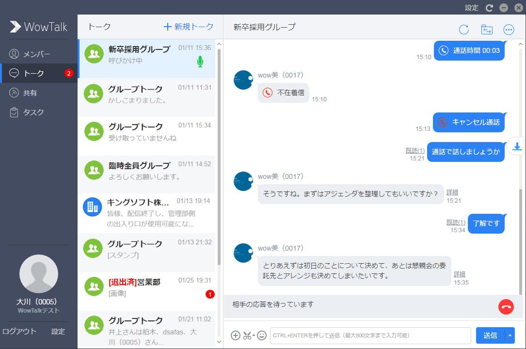 パソコン版に搭載された「無料通話機能」。アプリ版でユーザーからの評価が高い高品質な通話が利用可能に 通話時間も無制限で提供