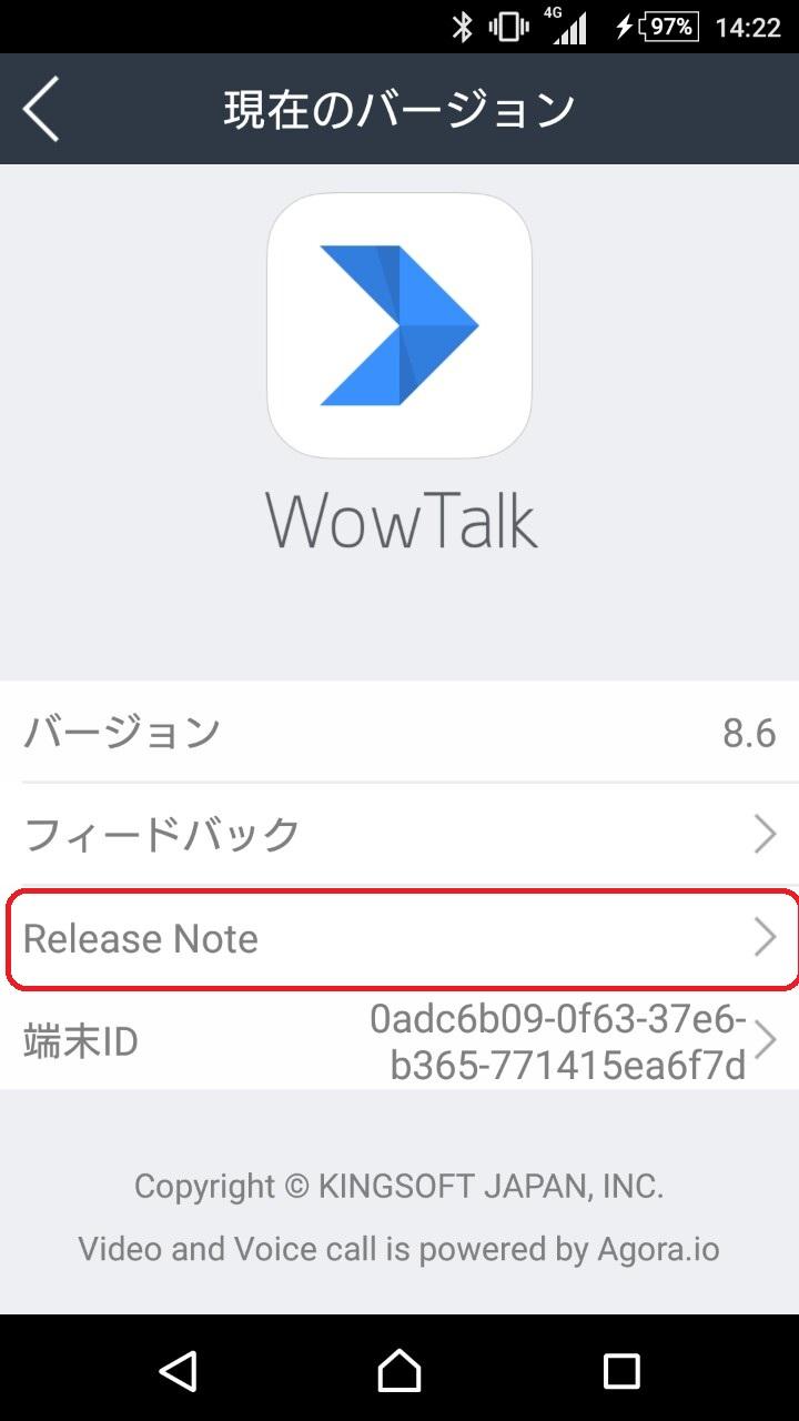Release Noteをタップすると、最新バージョンの更新情報を確認できる