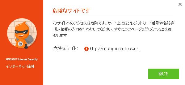 無料セキュリティソフト KINGSOFT Internet Security フィッシングサイト