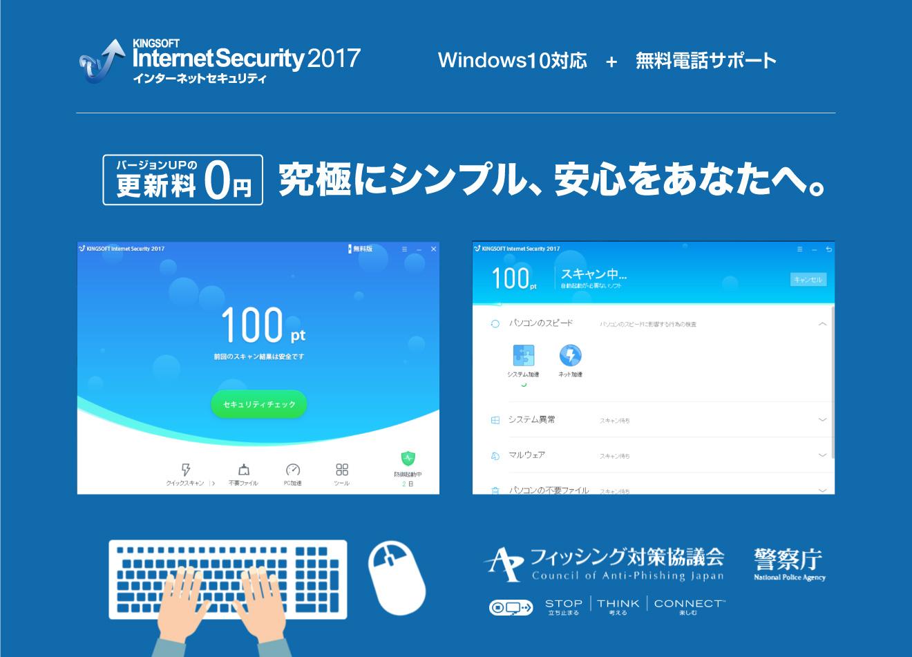 キングソフト、総合セキュリティソフト「KINGSOFT Internet Security 2017」を公開。 ~究極に