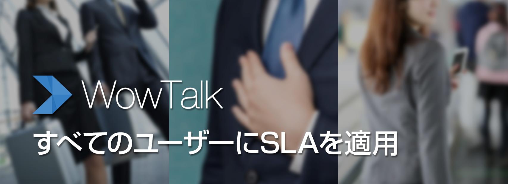 ビジネスチャット「WowTalk」、すべてのユーザーにSLA(サービス品質保証)を適用 ~今よりもっと安心してご利用いた