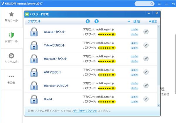 無料セキュリティソフト KINGSOFT Internet Security パスワード管理