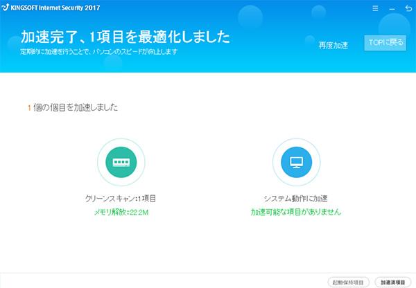 無料セキュリティソフト KINGSOFT Internet Security 最適化