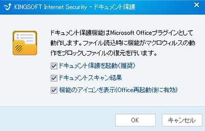 無料セキュリティソフト KINGSOFT Internet Security ドキュメント保護