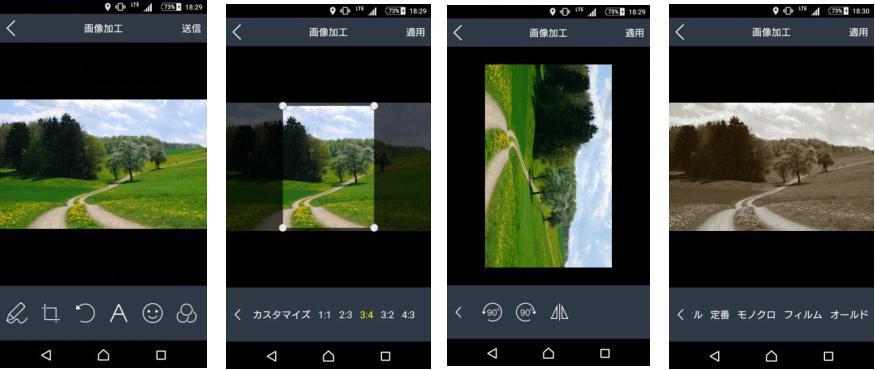 画像加工機能に「フィルター」、「回転」、「トリミング」機能を追加搭載。このままトークや共有にアップすることができる