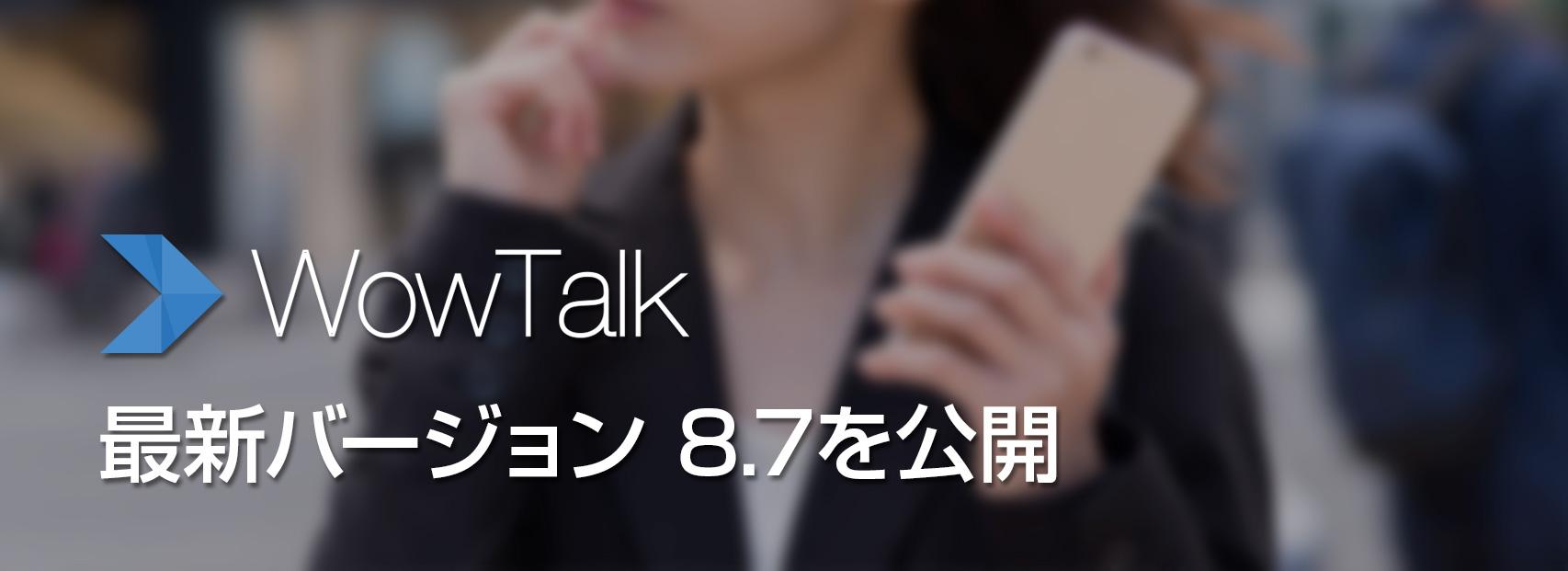 ビジネスチャット・社内SNS「WowTalk」、最新バージョンを公開。~セキュリティ設定をさらに強化し、BYODのリスク