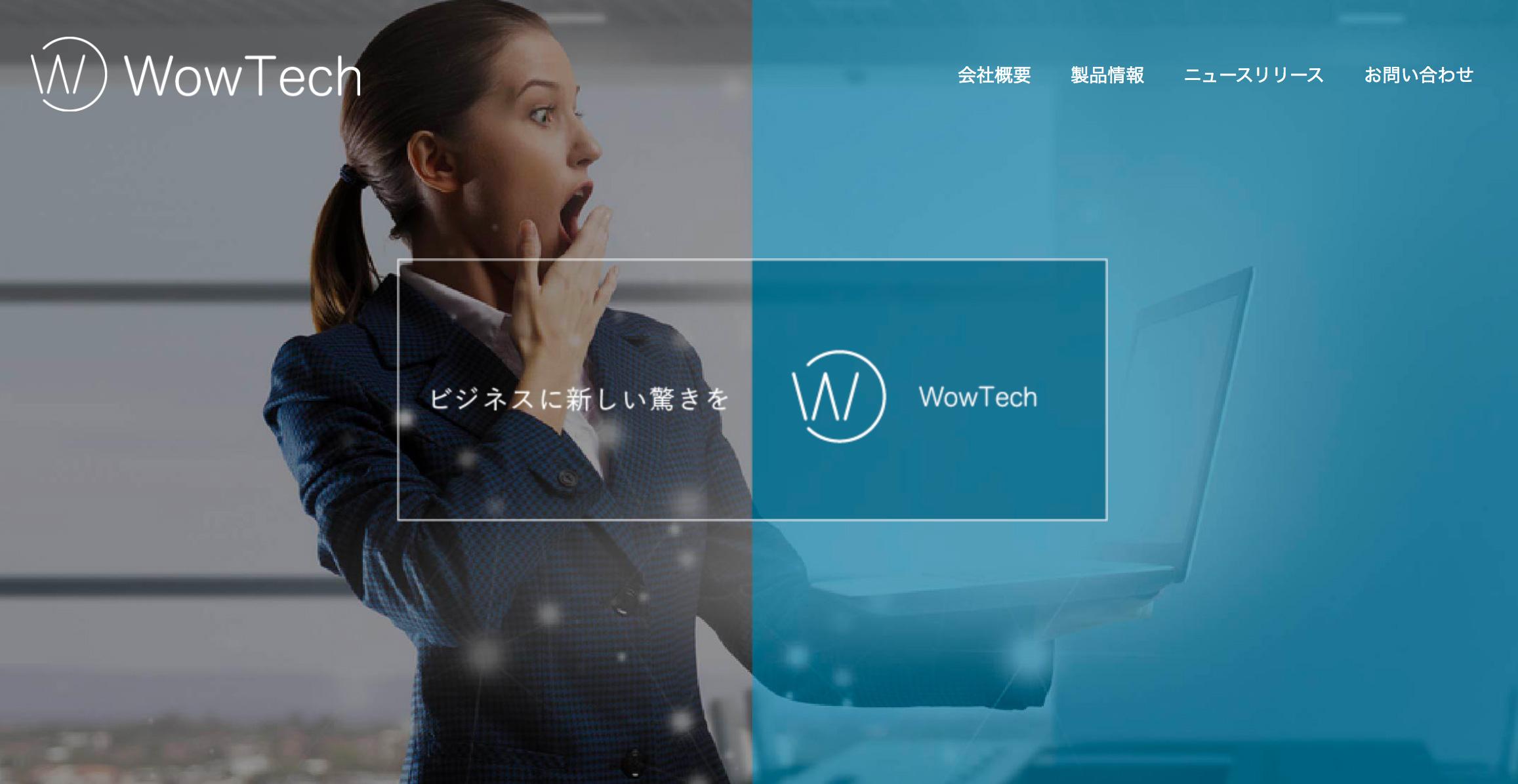 キングソフト、「WowTalk」事業をワウテックに事業承継のお知らせ