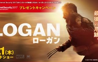LOGAN_Main