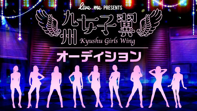 live.me_kyusyugirls_mail