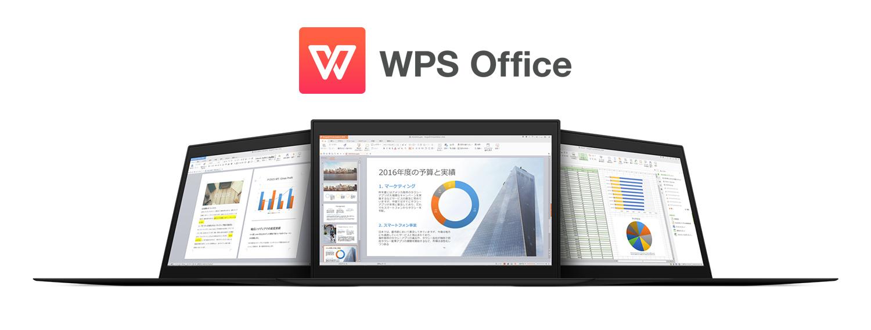 キングソフト、総合オフィスソフト「WPS Office」の最新バージョンを公開。 さらに本日よりオフィシャルサイト限定「