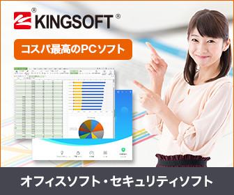 キングソフト オフィスソフト セキュリティソフト