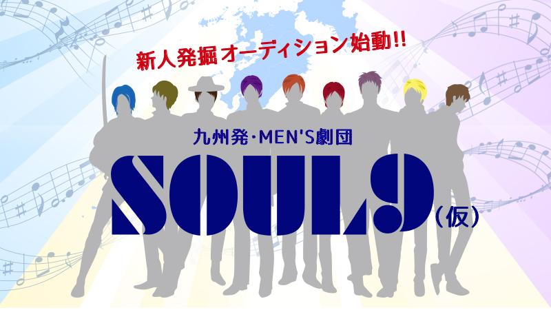 Soul9_Main