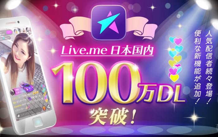 LIve.me_Main