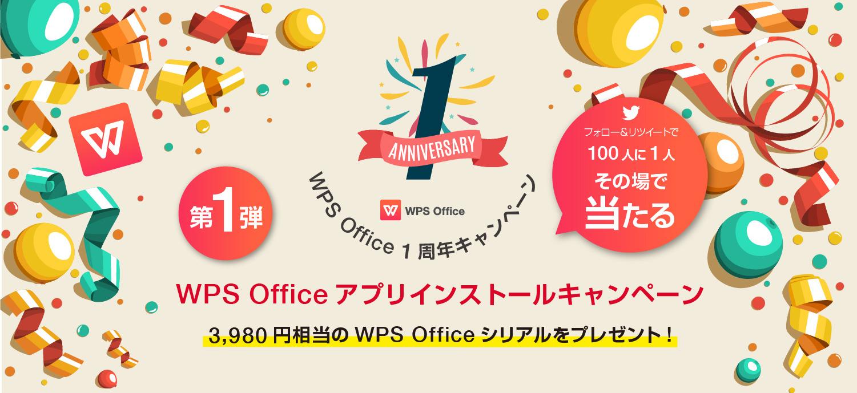 キングソフト、総合オフィスソフト「WPS Office」リブランドから1周年。 WPS Officeアプリインストール&