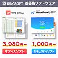 キングソフト オフィスソフト kingsoft WPS