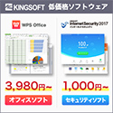 キングソフト(KINGSOFT)オンラインショップ
