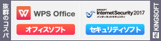 キングソフト セキュリティソフト オフィスソフト WPS