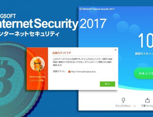 総合セキュリティソフト「KINGSOFT Internet Security 2017」のフィッシング対策機能、 急増するビットコイン、および海外仮想通貨取引所関連フィッシング詐欺サイトに対応。 毎月約3,000件のフィッシング詐欺サイトの判定が可能。