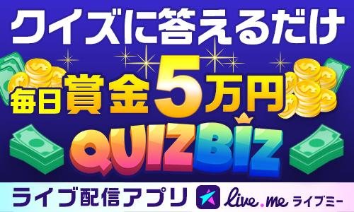 ライブ配信アプリ「Live.me」、アメリカ・中国で大人気の視聴者参加型クイズゲーム 「Quizbiz-THE賞金王」機