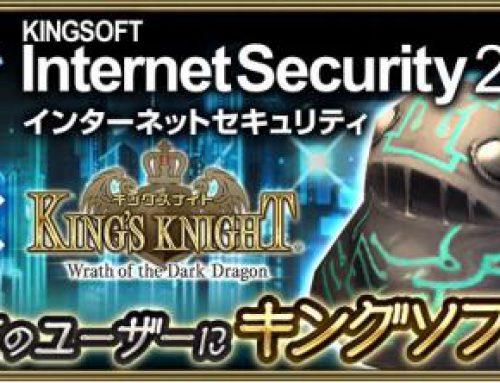 """総合セキュリティソフト『KINGSOFT Internet Security』×『キングスナイト』 """"キング""""つながり!コラボレーション実施。 『KINGSOFT Internet Security』のポップアップをキングスナイトのキャラクター達がジャック! 『キングスナイト』では期間限定!レイジャックたちがウイルスを駆除するステージが登場。"""