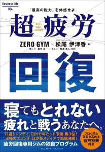 zerogym_2